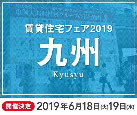賃貸住宅フェア2019in九州