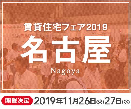 賃貸住宅フェア2019in名古屋