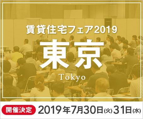 賃貸住宅フェア2019in東京