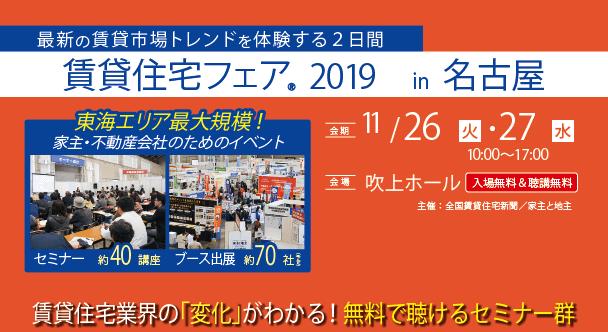 賃貸住宅フェア2019名古屋